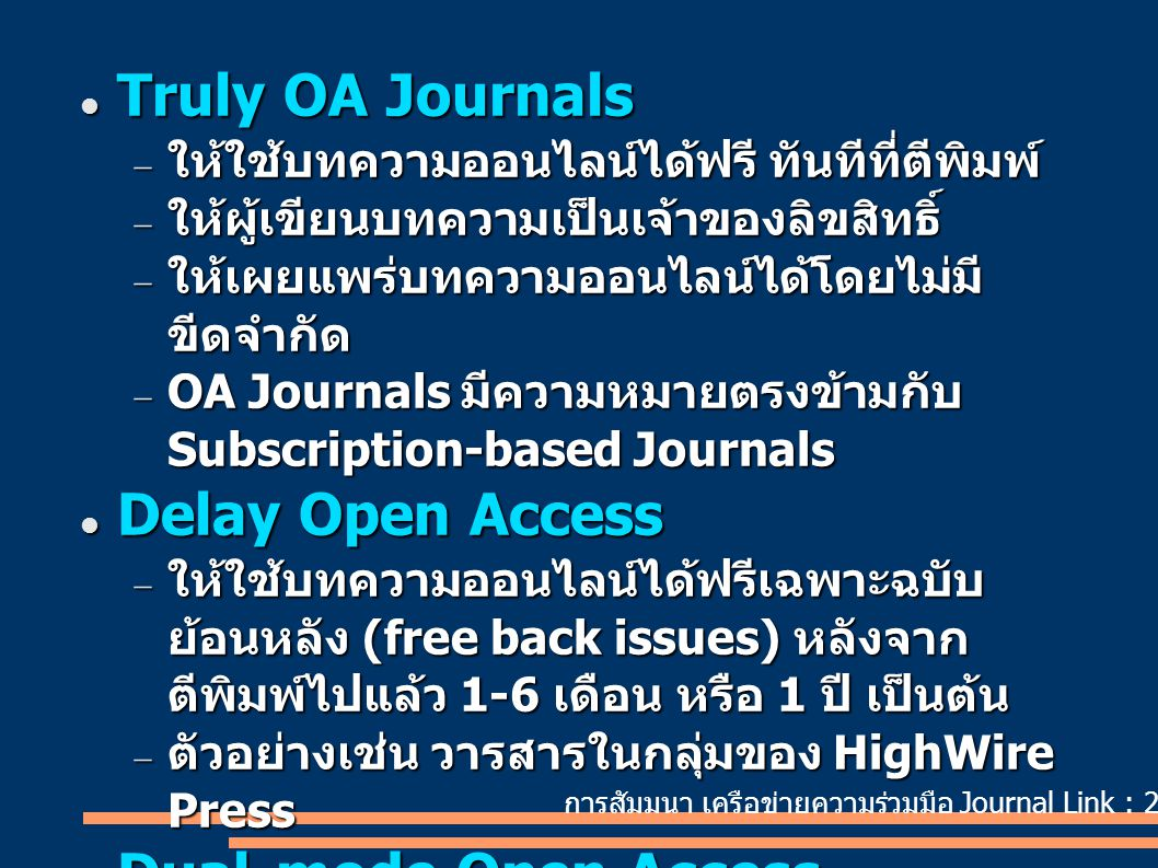 Truly OA Journals Delay Open Access Dual-mode Open Access