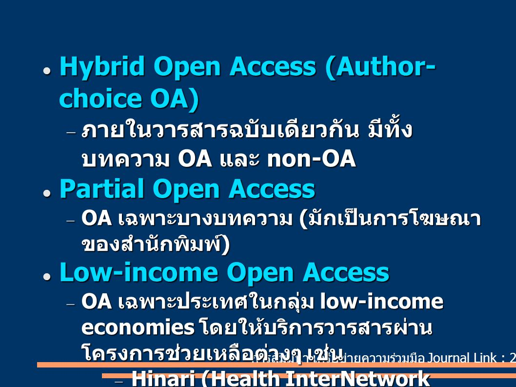 Hybrid Open Access (Author-choice OA)