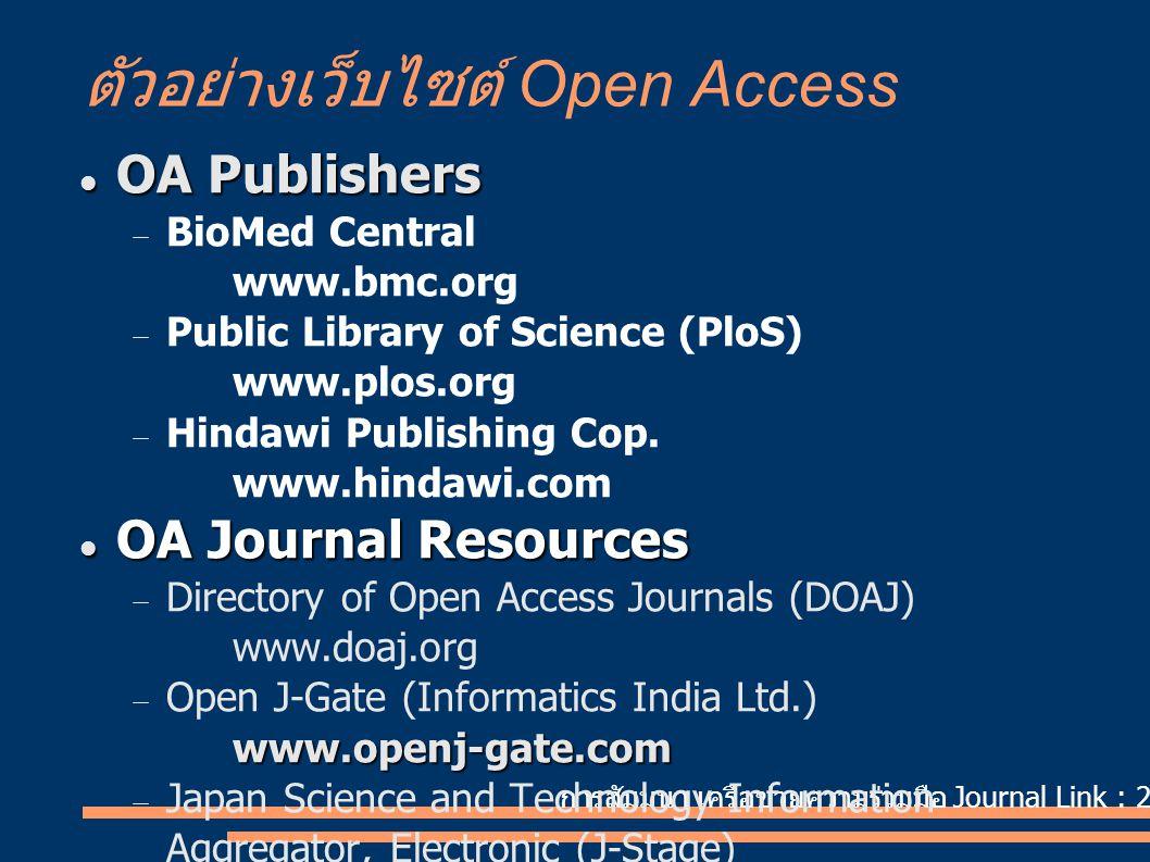 ตัวอย่างเว็บไซต์ Open Access