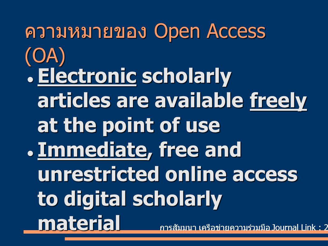 ความหมายของ Open Access (OA)