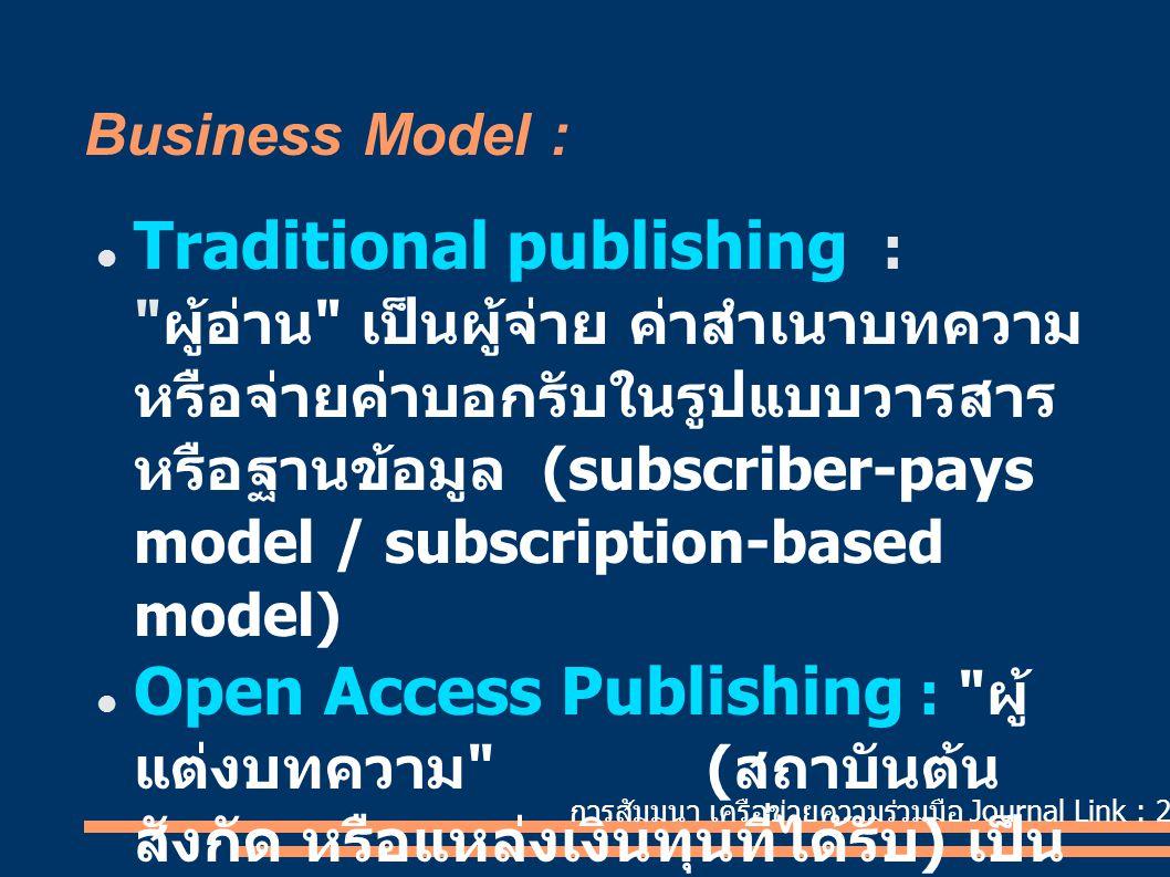 Business Model :
