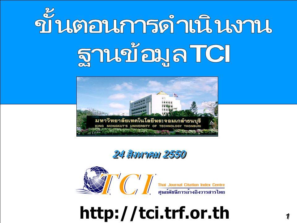 ขั้นตอนการดำเนินงาน ฐานข้อมูล TCI