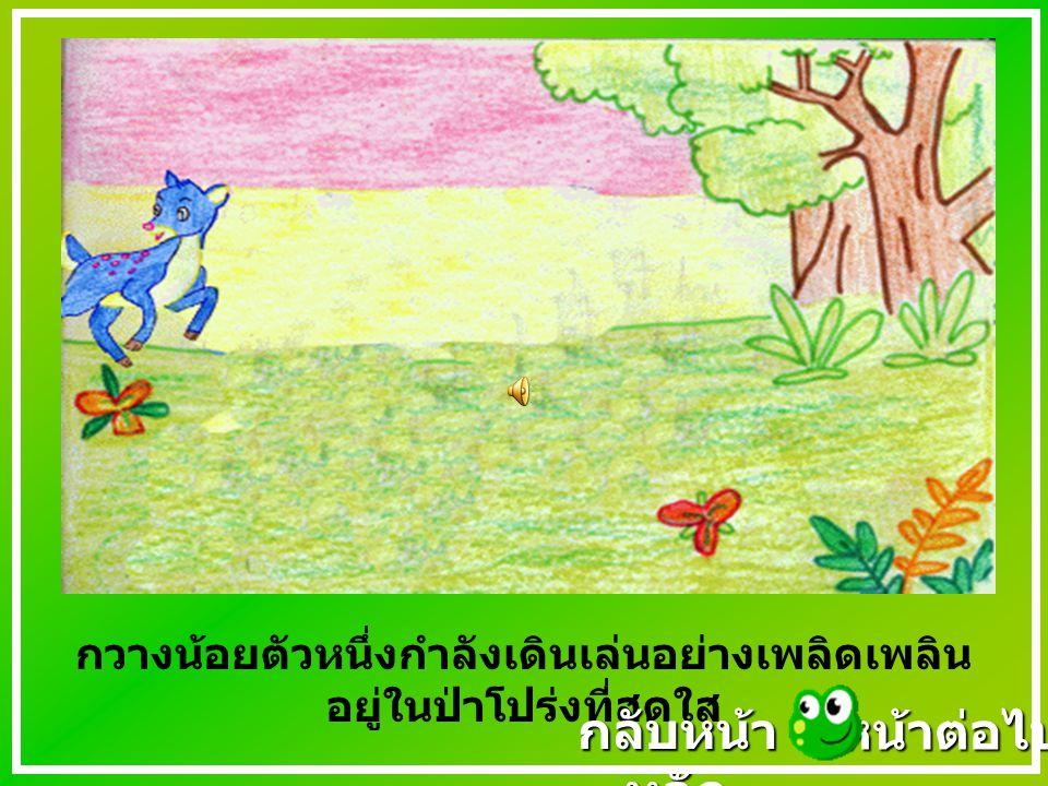 กวางน้อยตัวหนึ่งกำลังเดินเล่นอย่างเพลิดเพลินอยู่ในป่าโปร่งที่สดใส