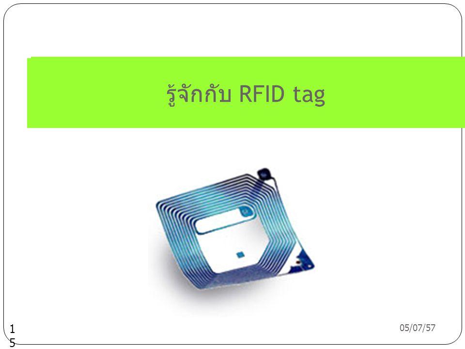 รู้จักกับ RFID tag 03/04/60 15