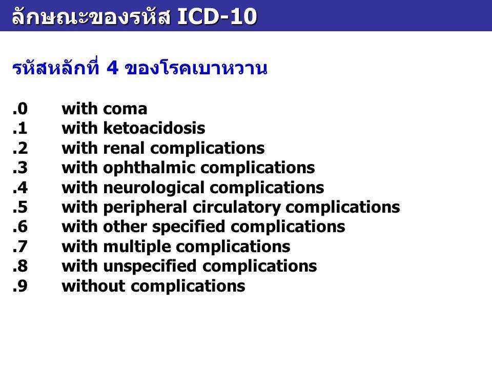 ลักษณะของรหัส ICD-10 รหัสหลักที่ 4 ของโรคเบาหวาน .0 with coma