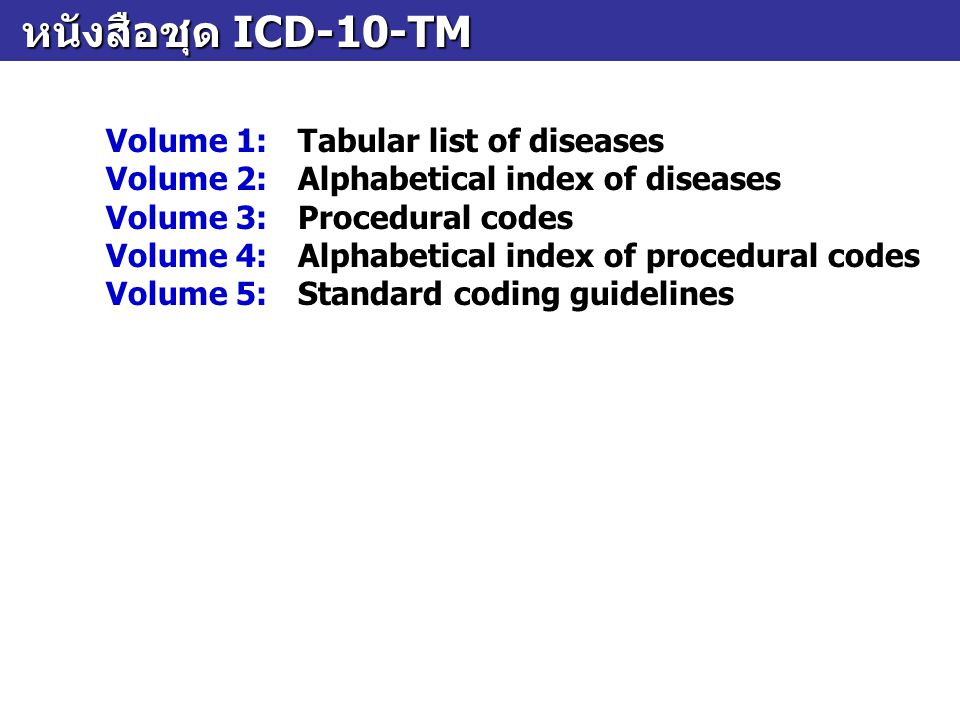 หนังสือชุด ICD-10-TM Volume 1: Tabular list of diseases