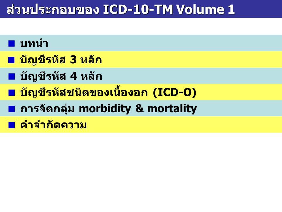 ส่วนประกอบของ ICD-10-TM Volume 1