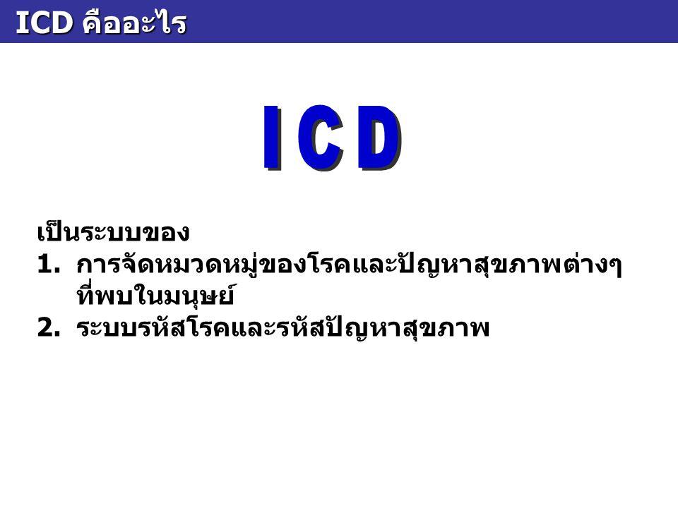 ICD ICD คืออะไร เป็นระบบของ