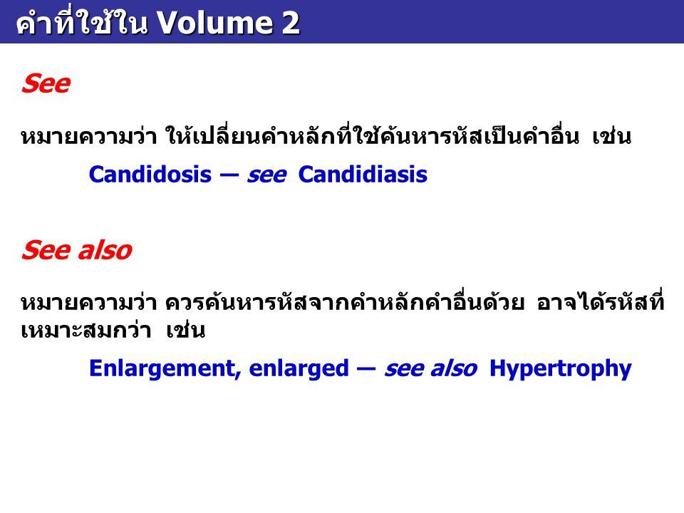 คำที่ใช้ใน Volume 2 See See also