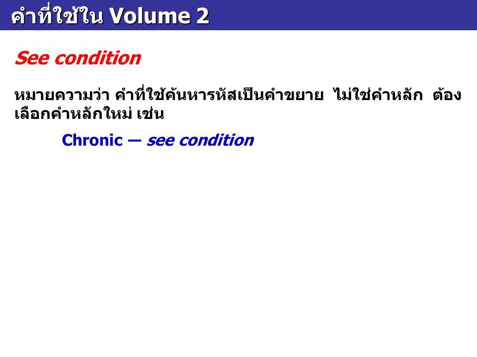 คำที่ใช้ใน Volume 2 See condition