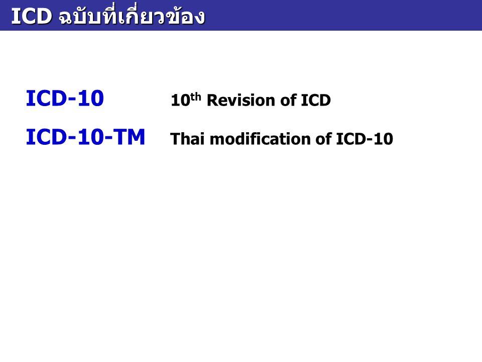 ICD ฉบับที่เกี่ยวข้อง