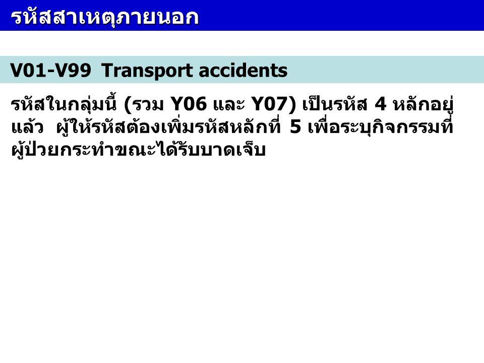 รหัสสาเหตุภายนอก V01-V99 Transport accidents