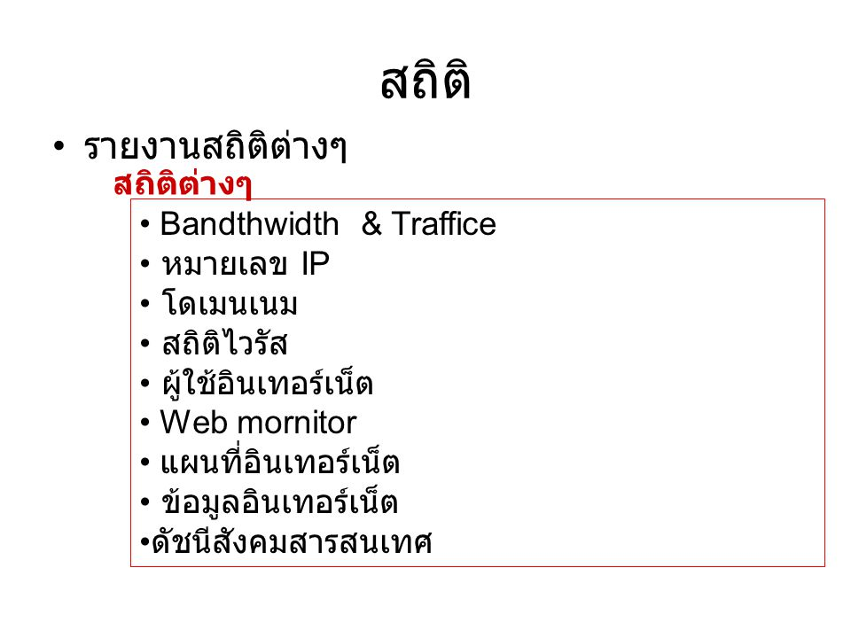สถิติ รายงานสถิติต่างๆ สถิติต่างๆ Bandthwidth & Traffice หมายเลข IP