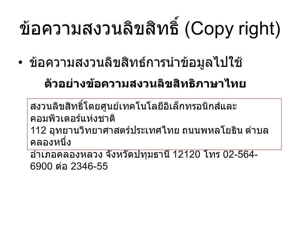 ข้อความสงวนลิขสิทธิ์ (Copy right)