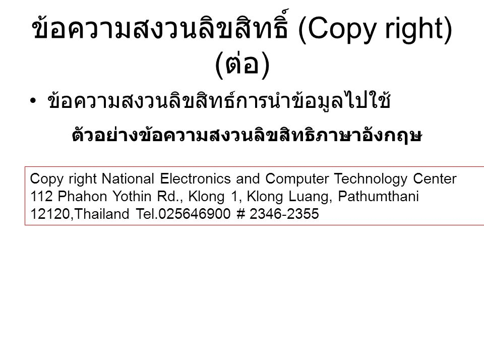 ข้อความสงวนลิขสิทธิ์ (Copy right) (ต่อ)