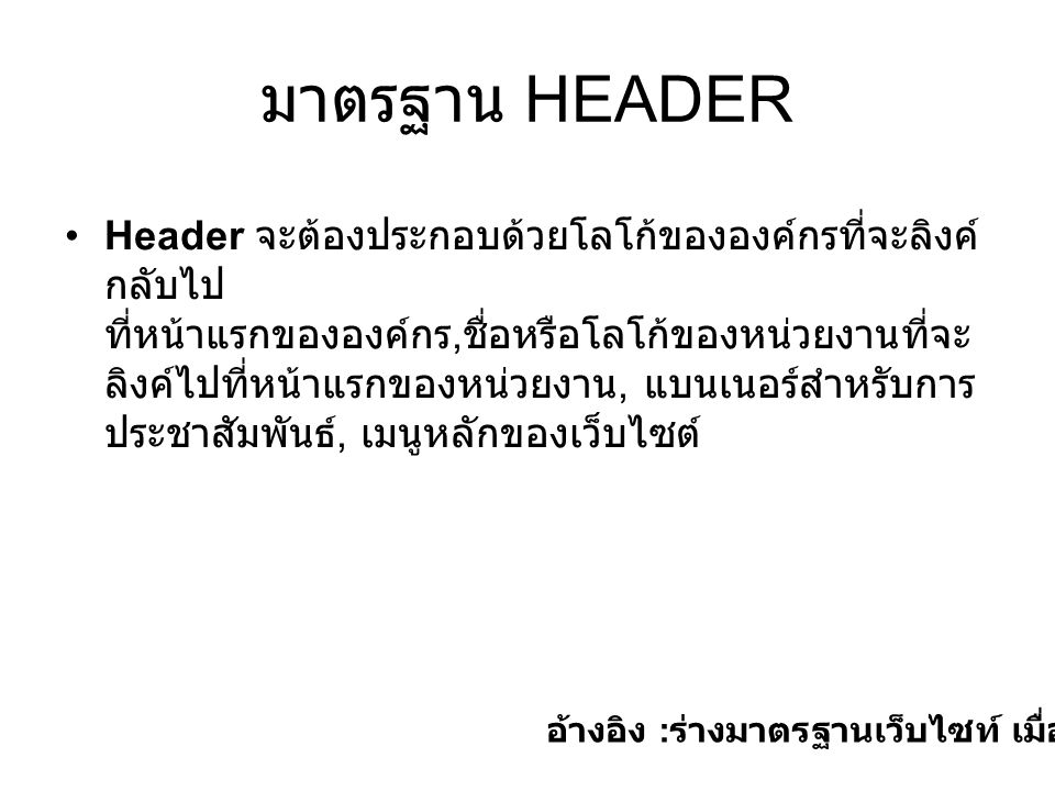 มาตรฐาน HEADER