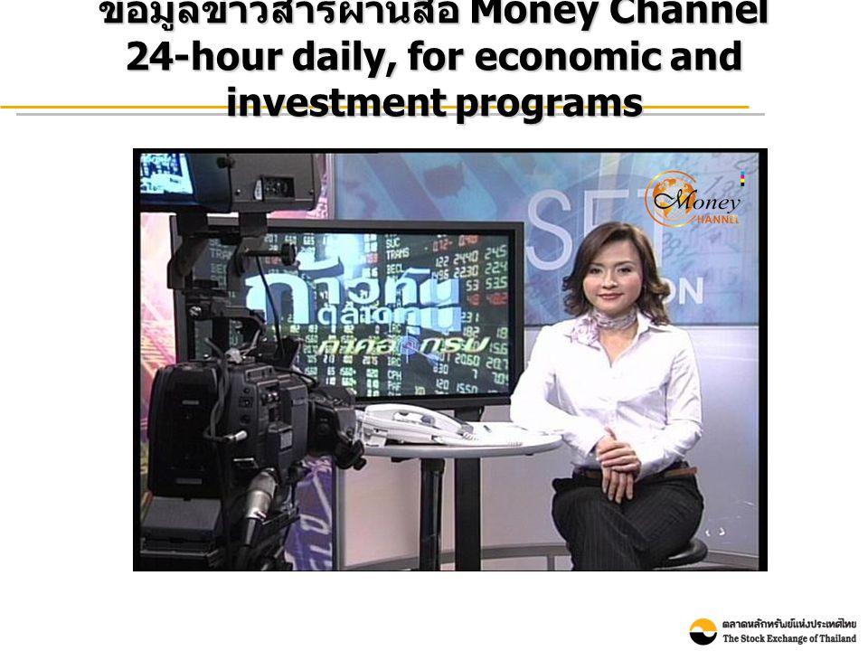 ข้อมูลข่าวสารผ่านสื่อ Money Channel 24-hour daily, for economic and investment programs.