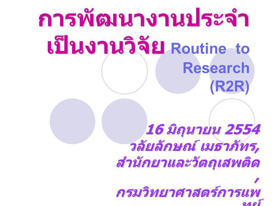 การพัฒนางานประจำเป็นงานวิจัย Routine to Research (R2R)
