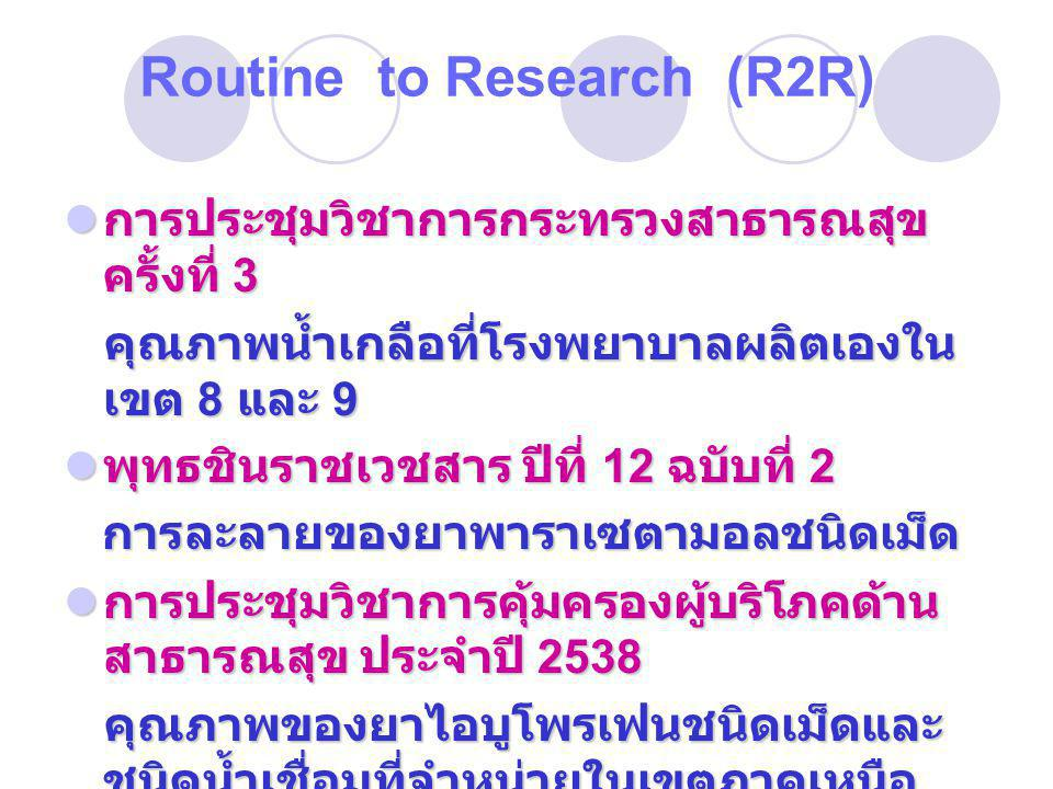 Routine to Research (R2R)