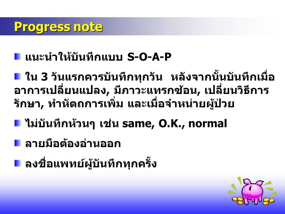 Progress note แนะนำให้บันทึกแบบ S-O-A-P
