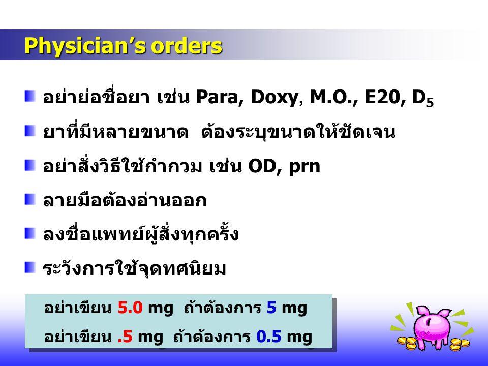 Physician's orders อย่าย่อชื่อยา เช่น Para, Doxy, M.O., E20, D5