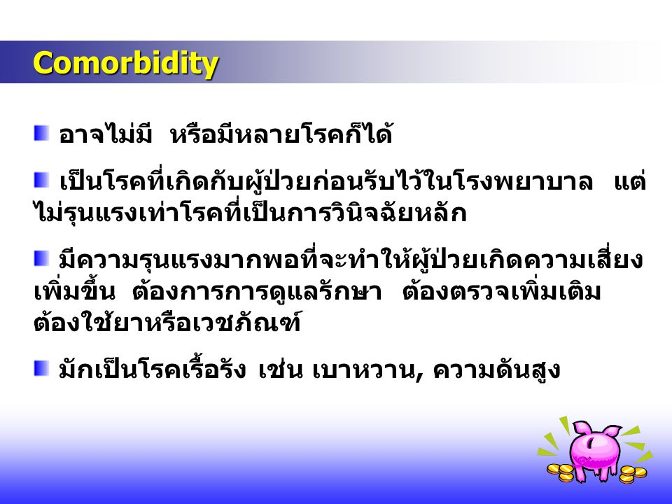 Comorbidity อาจไม่มี หรือมีหลายโรคก็ได้