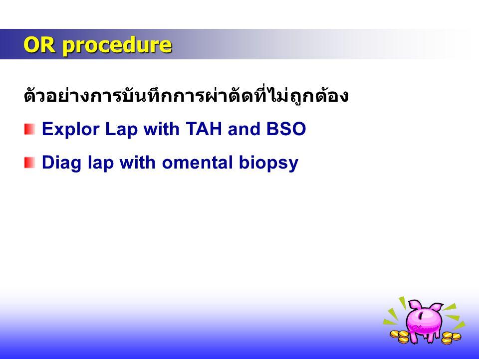 OR procedure ตัวอย่างการบันทึกการผ่าตัดที่ไม่ถูกต้อง
