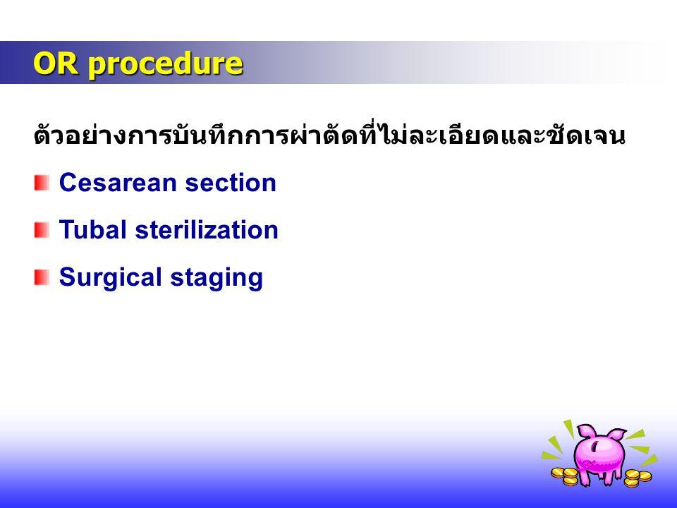 OR procedure ตัวอย่างการบันทึกการผ่าตัดที่ไม่ละเอียดและชัดเจน