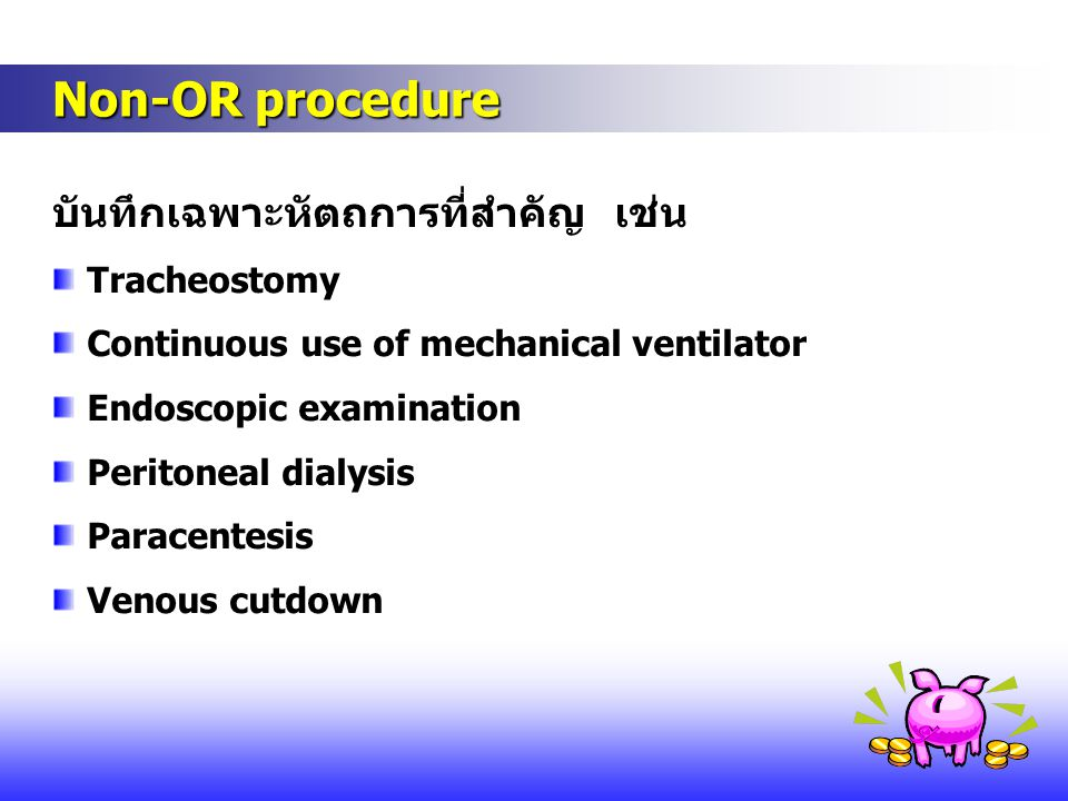 Non-OR procedure บันทึกเฉพาะหัตถการที่สำคัญ เช่น Tracheostomy