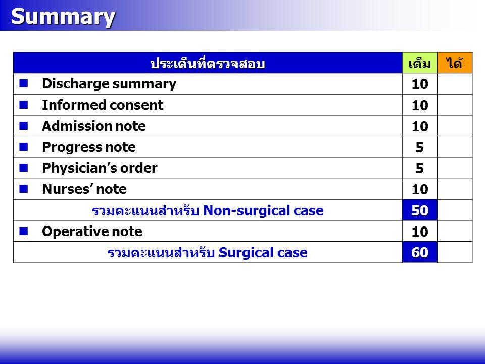 รวมคะแนนสำหรับ Non-surgical case รวมคะแนนสำหรับ Surgical case