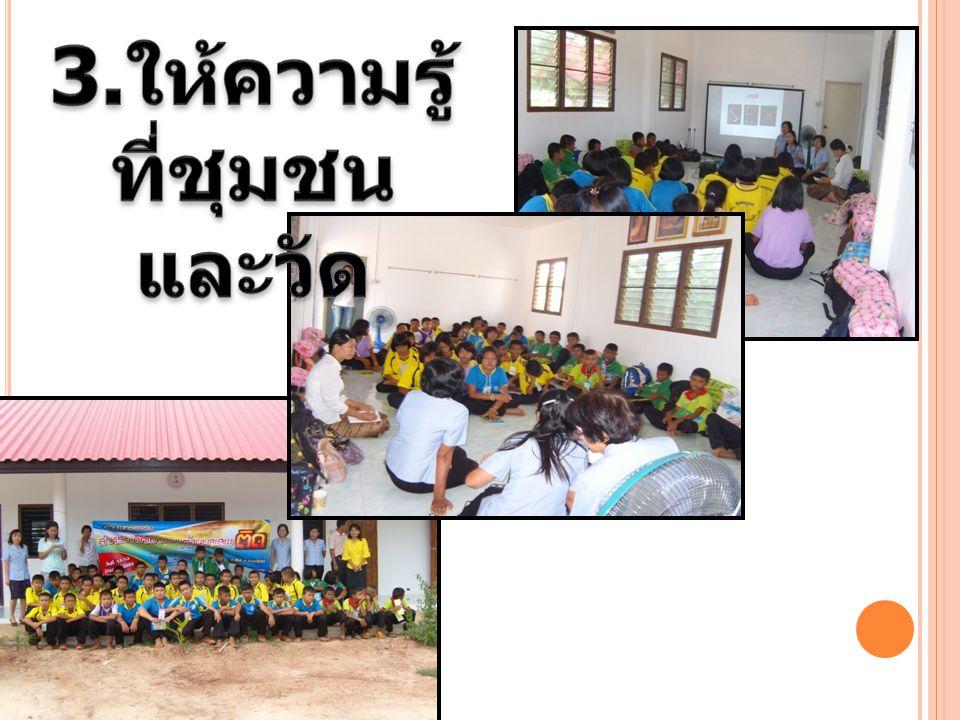 3.ให้ความรู้ ที่ชุมชนและวัด