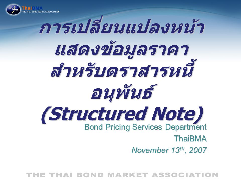 Bond Pricing Services Department ThaiBMA November 13th, 2007
