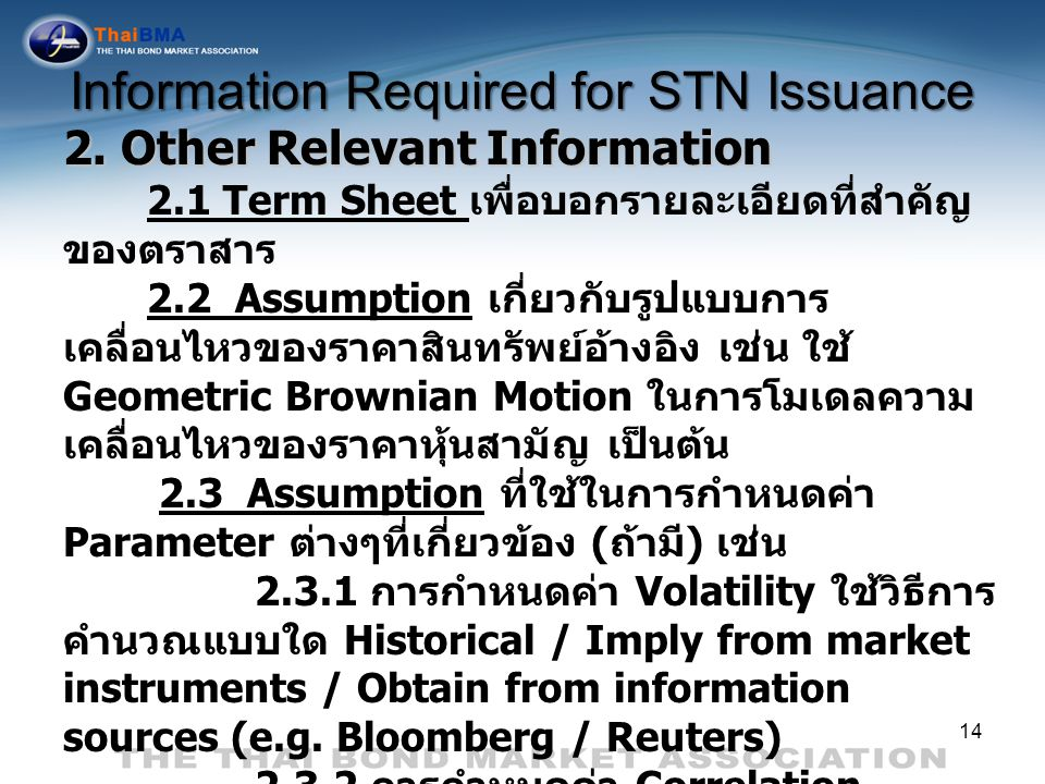 Information Required for STN Issuance