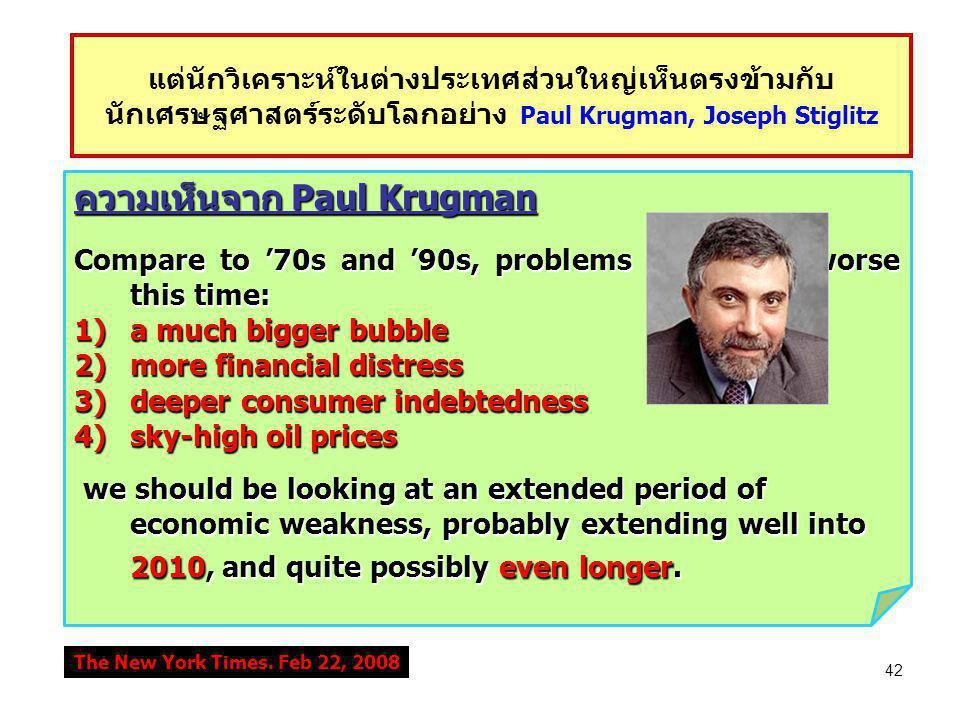 ความเห็นจาก Paul Krugman