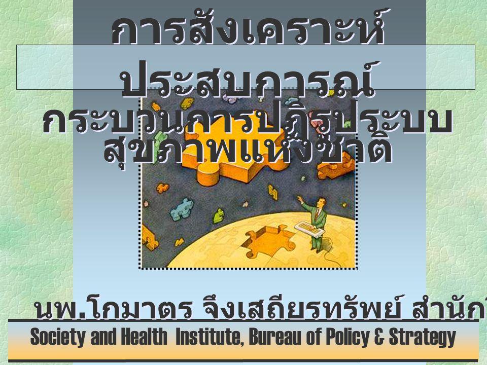 การสังเคราะห์ประสบการณ์ กระบวนการปฏิรูประบบสุขภาพแห่งชาติ