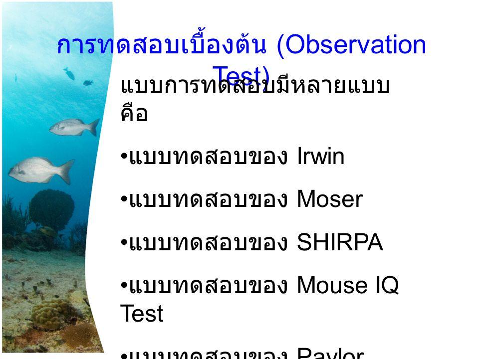 การทดสอบเบื้องต้น (Observation Test)