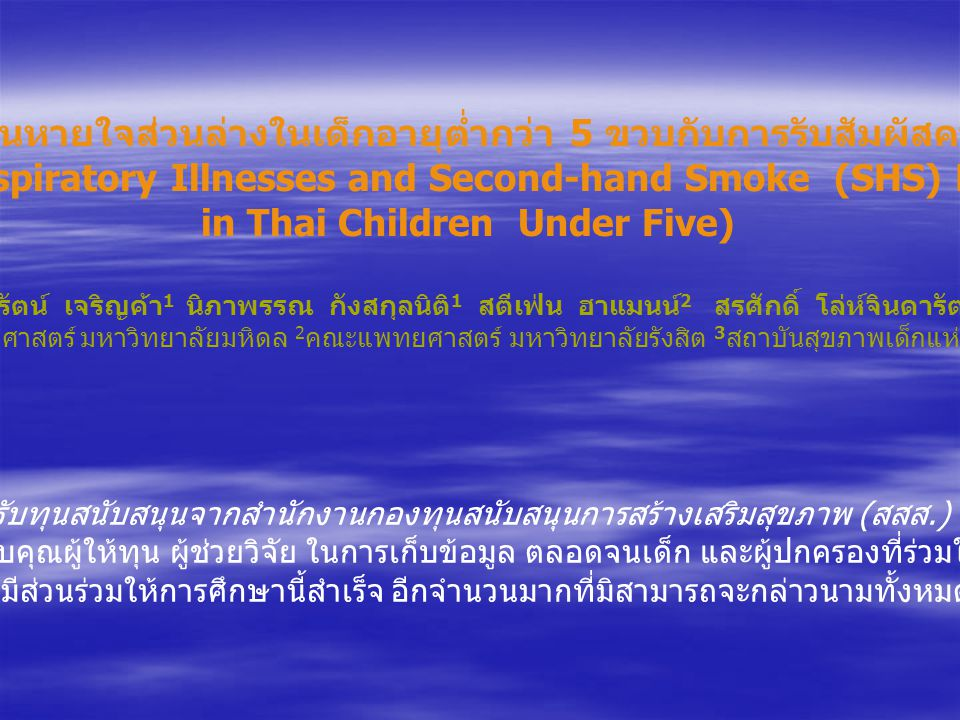 (Lower Respiratory Illnesses and Second-hand Smoke (SHS) Exposure