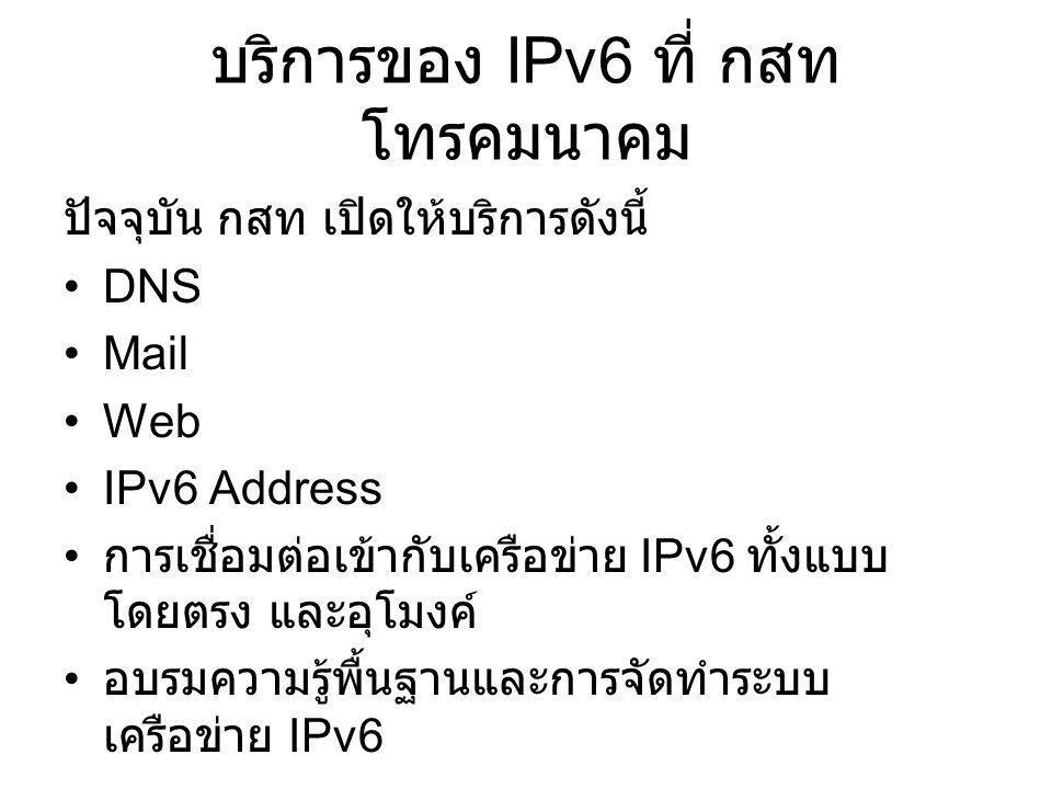 บริการของ IPv6 ที่ กสท โทรคมนาคม