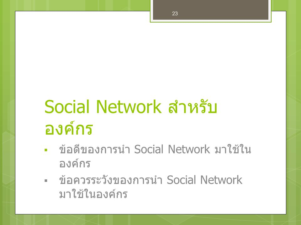 Social Network สำหรับองค์กร