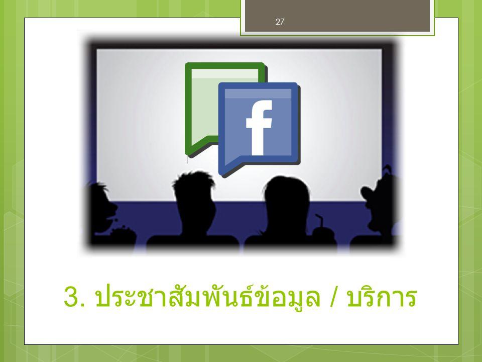 3. ประชาสัมพันธ์ข้อมูล / บริการ