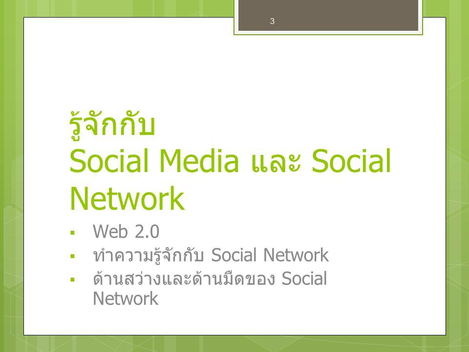 รู้จักกับ Social Media และ Social Network