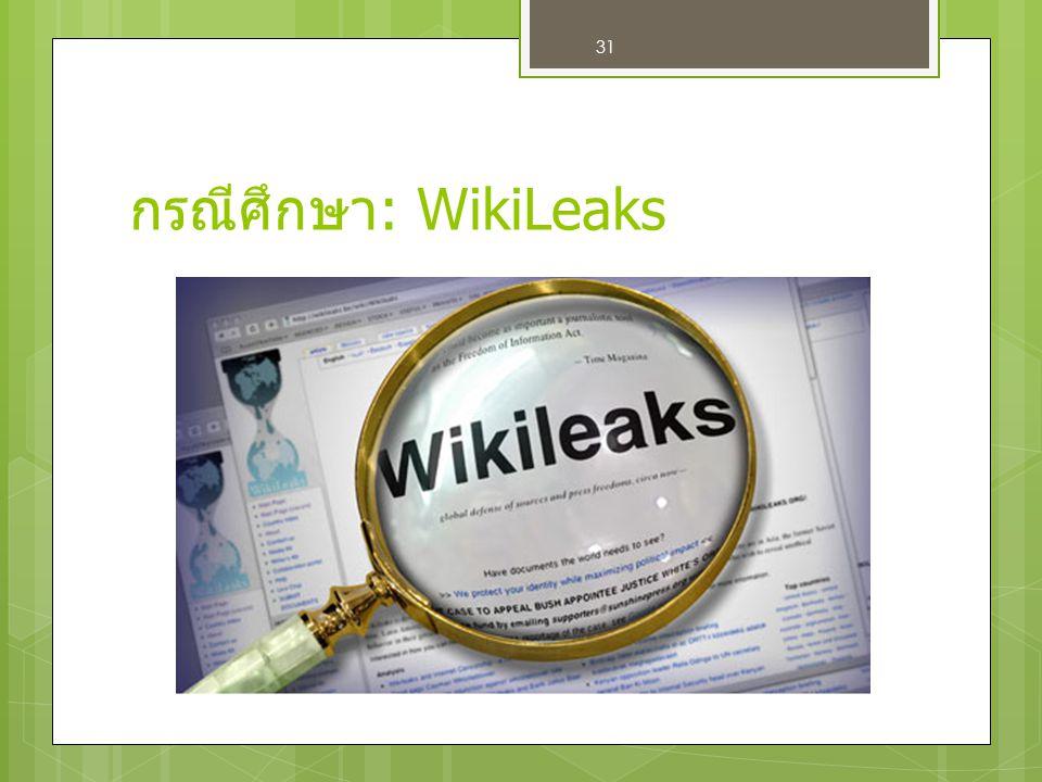 กรณีศึกษา: WikiLeaks 31