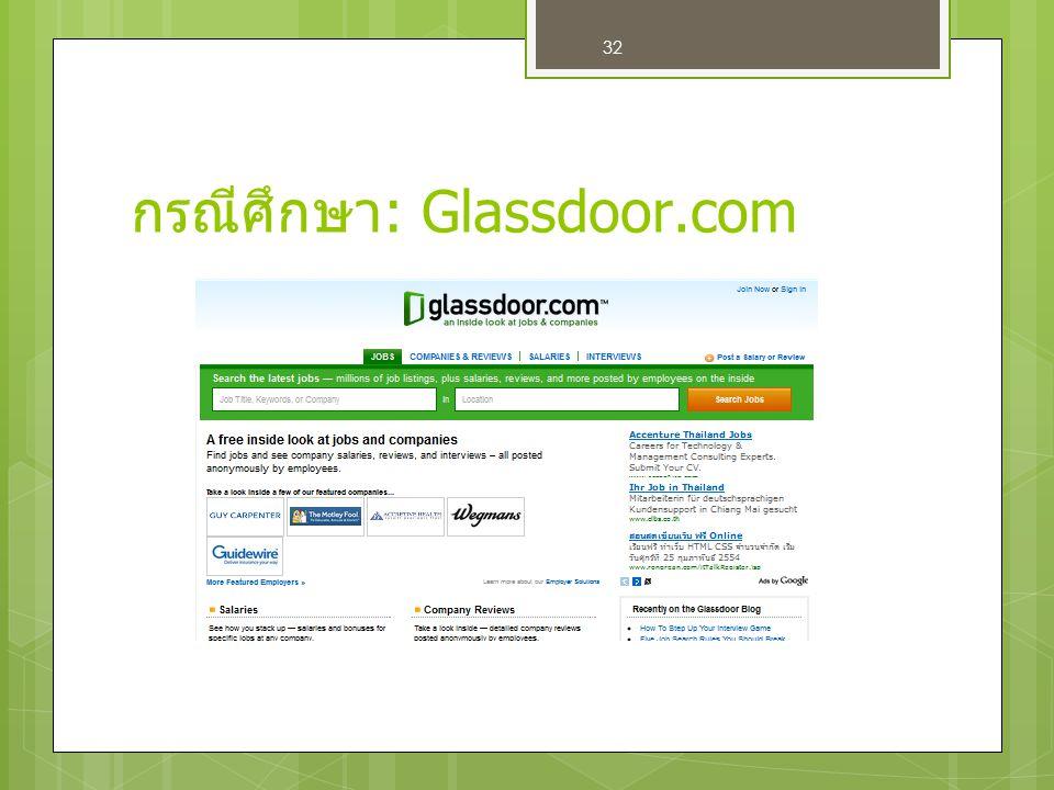 กรณีศึกษา: Glassdoor.com