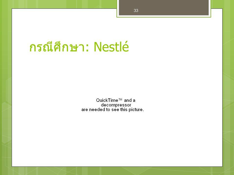 กรณีศึกษา: Nestlé 33