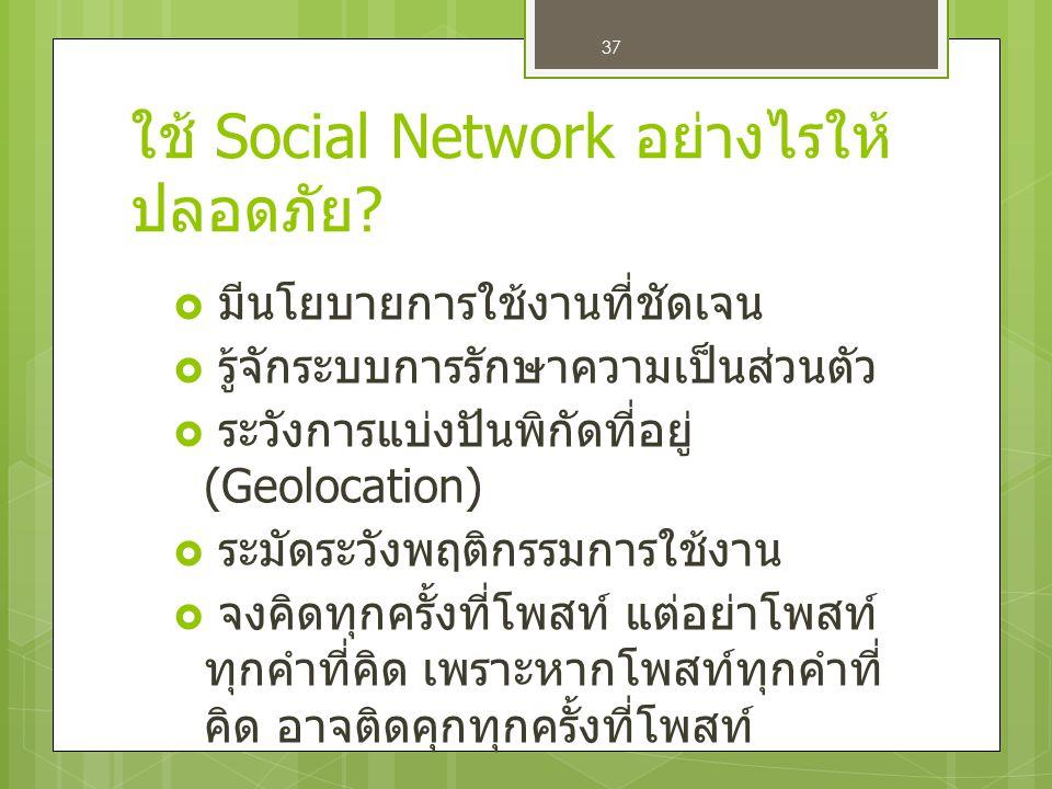 ใช้ Social Network อย่างไรให้ปลอดภัย