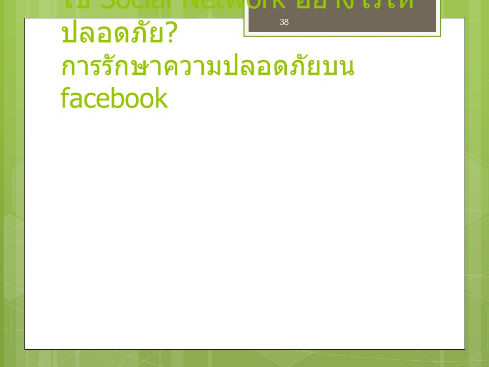ใช้ Social Network อย่างไรให้ปลอดภัย การรักษาความปลอดภัยบน facebook