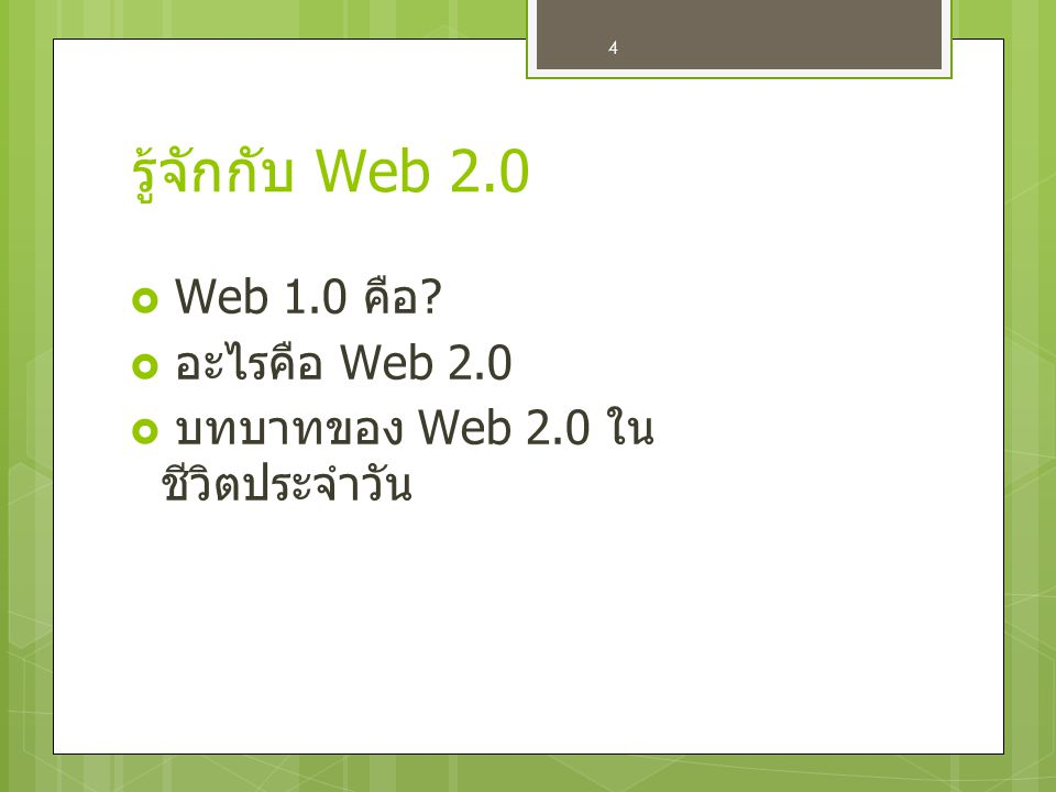 รู้จักกับ Web 2.0 Web 1.0 คือ อะไรคือ Web 2.0