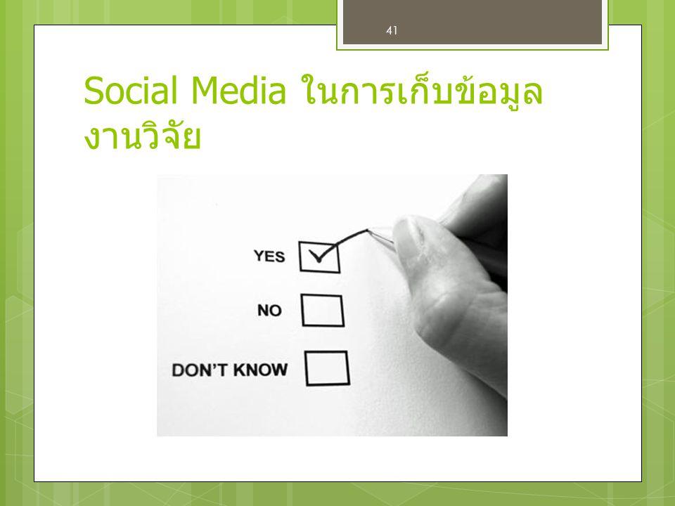 Social Media ในการเก็บข้อมูลงานวิจัย