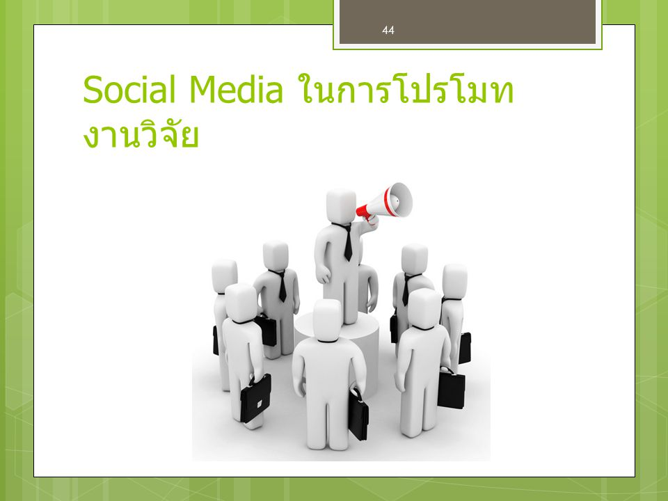 Social Media ในการโปรโมทงานวิจัย