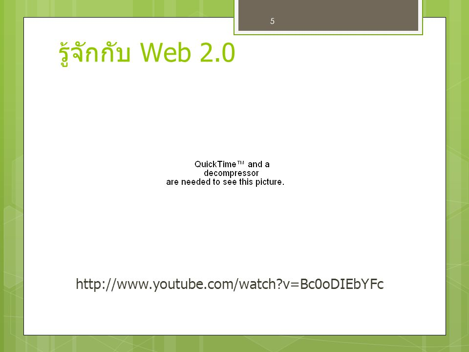 รู้จักกับ Web 2.0 5 http://www.youtube.com/watch v=Bc0oDIEbYFc